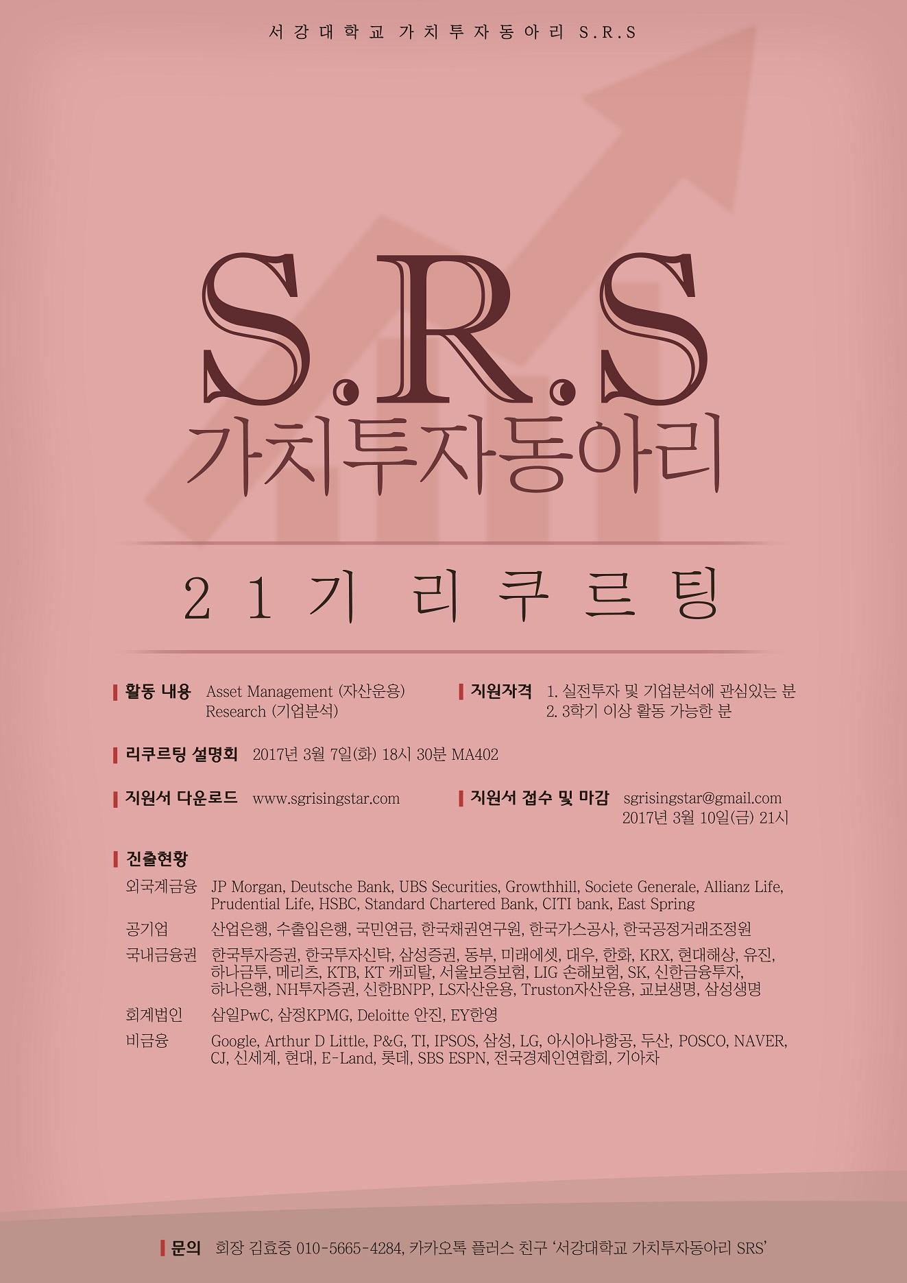 SRS 포스터 대형_크기조정.jpg