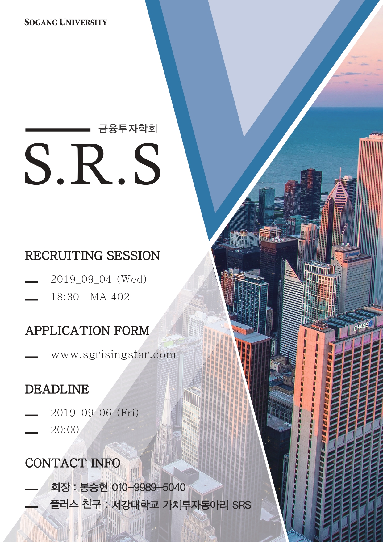 SRS 26기 모집 포스터.jpg